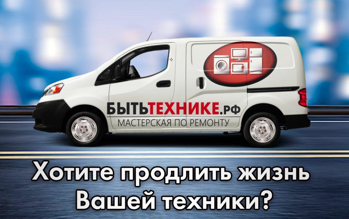 Ремонт холодильников Донецк