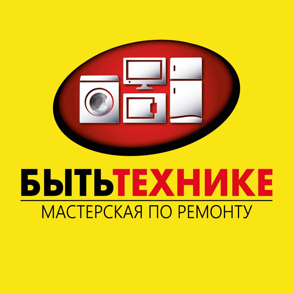 Логотип мастерской по ремонту БытьТехники