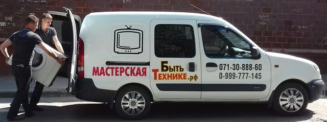 Вызвать мастера по ремонту стиралных машин Донецк