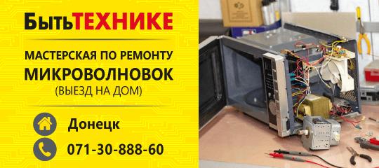 РЕМОНТ МИКРОВОЛНОВОК ДОНЕЦК