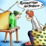 телемастер в Донецке