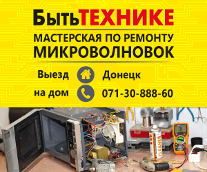 Ремонт микроволновок в Донецке