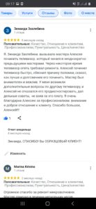 Ремонт ТВ в Донецке отзыв клиента