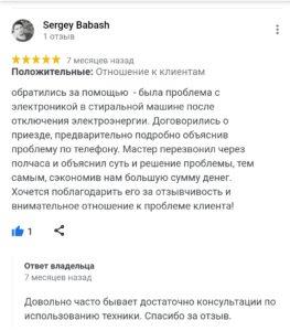 РЕМОНТ СТИРАЛЬНЫХ МАШИН ОТЗЫВ