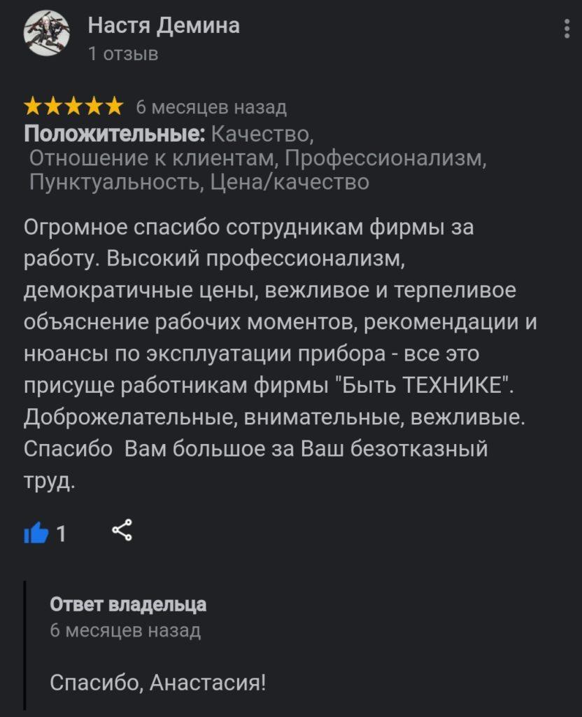 Отзывы о ремонте телевизоров в Донецке