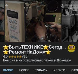 отремонтировать свч-печь в Донецке