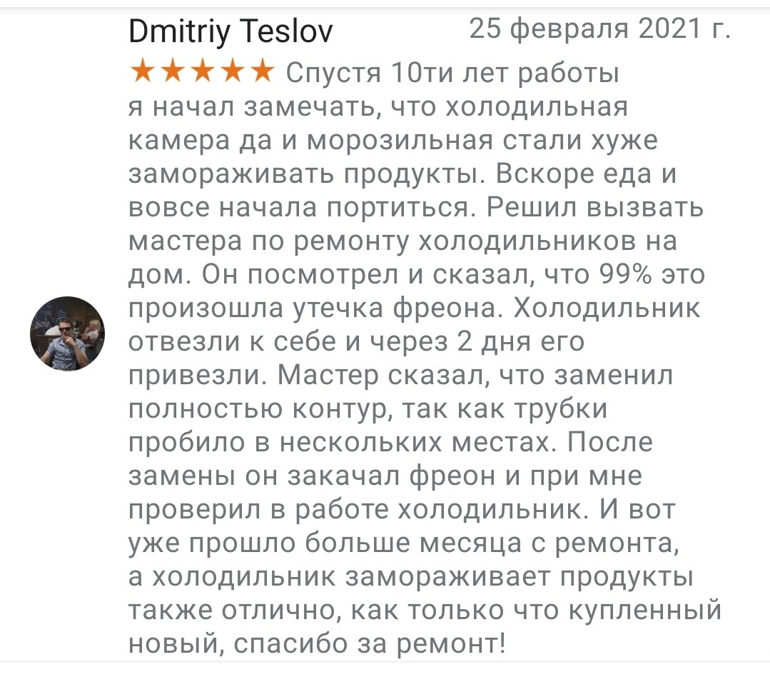 Ремонт холодильников Донецк отзывы