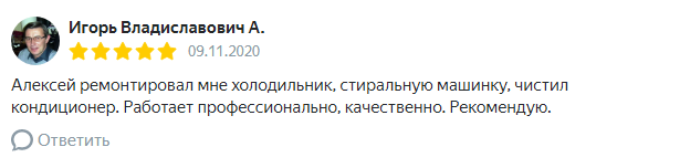 Ремонт холодильника в Донецке отзывы